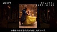 迪士尼大作《美女与野兽》创纪录引爆全球