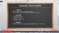 Proe5.0安装教程(含软件下载)【超清】By天森教育