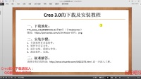 Creo 3.0安装教程(含软件下载)【超清】By天森教育