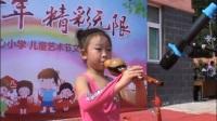 禹城市安仁镇中心小学6、1儿童艺术节文艺汇演【上】