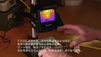 FLIR ETS320热像仪:来自客户的声音