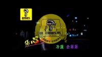 《伤心城市》MV版 - 冷漠-云菲菲