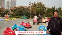 夏津公园游玩 秀青 恩拍 201711291049