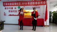 健康快乐点子歌-王家街道富海社区2019年迎新春联欢会演出节目
