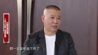 亚洲第一男子天团总裁现身极挑,郭德纲揭秘独家观人方法