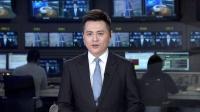 河北新闻联播20181024