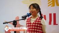 【家·国·梦演讲】星星彩薇学员陆怡彤精彩展示