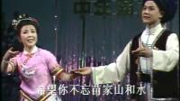 沪剧名段《苗家儿女 - 银色光带透山林》茅善玉  徐俊  精彩演绎