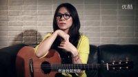 蔡健雅 Tanya's 彈吧吉他小教室 - 第1課 換把位
