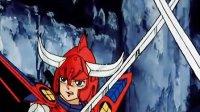 铠传.魔神坛斗士国语版第4集.DVD数码修复版