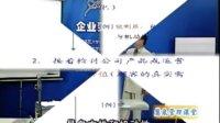 余世维《企业变革与文化03》