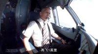 【中文字幕】Pilotseye - 飞行员之眼 苏黎世-上海-苏黎世 中文字幕