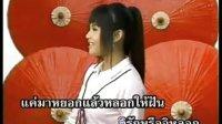 泰国歌曲小奥拉泰 金曲《 爱还是不爱》