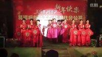 葛洲坝新疆工程局湖北分公司2012年春节联欢晚会