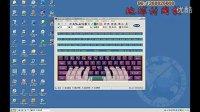 计算机基础知识-鼠标键盘与指法练习