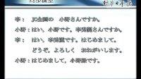 01新版中日交流标准日语初级