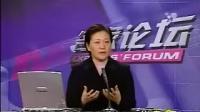 《名家论坛》李左东国际贸易0102