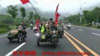 摩托车之家-机车联盟黄山摩友聚会实拍视频 摩托车俱乐部