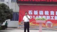 遵义县石板镇2014暑期教职工篮球赛