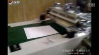 【成都森联】纸张自动淋涂流水线