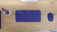 【触动力】颜值超萌的罗技键盘鼠标组合 K380和 M535