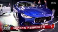 Maserati Quattroporte - Ghibli Zegna Edition質感海神登場