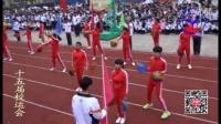 2015校运会开幕式_4