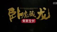 卧虎藏龙2:青冥宝剑中文版预告片