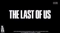 【南北】美国末日 【The Last of Us】第一集