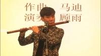笛子曲:《山居秋暝》(顾雨演奏)
