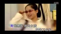 《家有儿女》主题曲 杨紫 - 阳光男孩阳光女孩