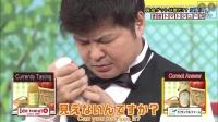 #39 (2016.05.22) ガキの使い  10万円味觉挑战 番茄汁 (英文字幕)