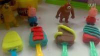 亲子游戏粉红小猪和熊出没玩培乐多彩泥橡皮泥制作彩色雪糕冰棒
