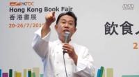 香港书展2016:饮食人生的传承