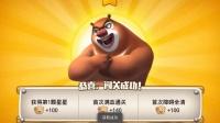 熊出没之保卫家园 3-3关 熊出没之秋日团团转 小猪佩奇 朵拉益智游戏