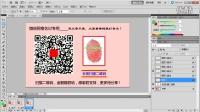 03期 微信公众平台指纹扫描二维码动态图PS制作教程 优酷超清在线