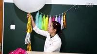 气球纸流苏36寸大气球教学视频