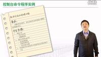 新版魏曦教你学Yii2.0(9.2  控制台命令程序 )