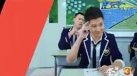 李天腾与赵小宝第三季预告之帅气校草