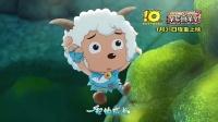 喜羊羊与灰太狼大电影7:羊年喜羊羊主题曲《知己》MV