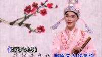 潮剧选段-梁祝-忆十八(林初发)