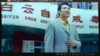 广州白云自愿戒毒中心2010年广告·形象宣传片《自信篇》15秒