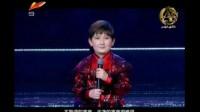 新疆达人秀第一季第一集Talant Sahnisi第一个参赛选手十岁的孩子