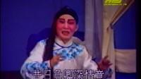 薛丁山(下集)3/3 - 陳楚蕙