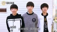 TFBOYS - 星影联盟 新春祝福
