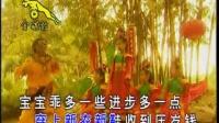 乖宝宝-《宝宝过新年》(金牒豹超清版)