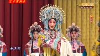 〈20140903超清版〉京剧【状元媒】姜亦珊-谭孝曾-包飞-朱强