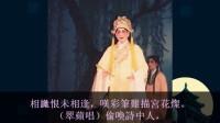 林家聲,李寳瑩-紅葉題詩之曲水流红