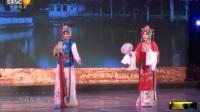 中国大秦腔开播庆典 02 表花 侯红琴(宽屏超清)