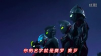 《来的希望上传》赛罗奥特曼主题曲MV中文字幕版